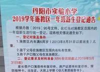 2019年丹阳实验小学施教区刚刚公布,赶紧看(附最全施教区信息)
