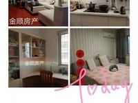 獨家出售紫荊花園 3室2廳1衛115平米86.8萬住宅品牌家電