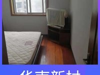 華南新村郵電局北邊3室2廳拎包入住交通便利。經濟實惠