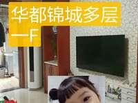 华都锦城1F96 婚装独库满五唯一106.8万元 一手 13400081003