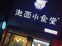 198万诚售江大对面商业街80平店铺