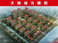 出售天颐城4室2厅2卫151平米125.8万住宅