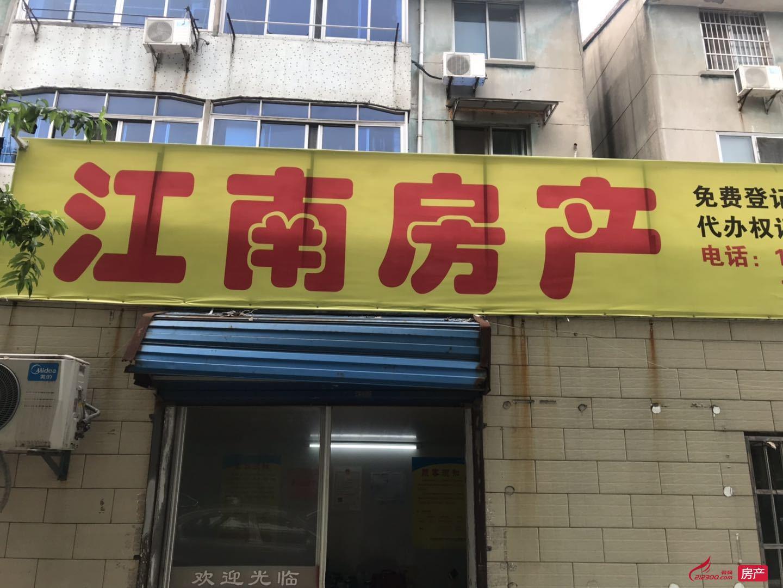 金家(江南)房产