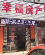 丹桂园幸福房产