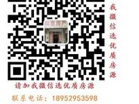 独家:天颐城电梯现房125平四室二厅二卫126.8万改合同18952953598