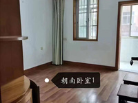 华南新村2楼70平2室精装位置好采光好61.8万
