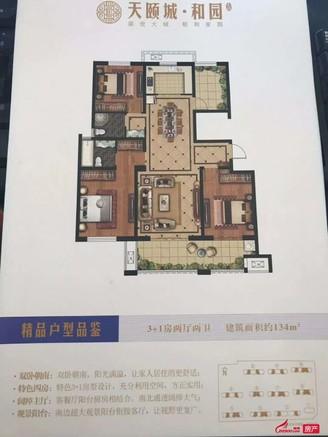 独家出售天颐城4室2卫132平毛坯改合同128.8万 准现房