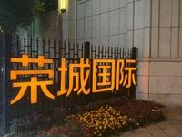 荣城国际最佳位置 大3房 新装修2年 简欧装修 全天采光 包物业