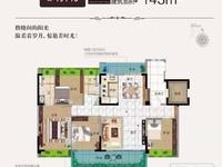 出售凤熹台4室2厅2卫144平毛坯改合同123.8万住宅