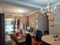 出售华都锦城 3室2厅1卫108平米婚装125.8万住宅