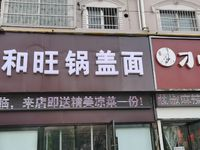 转让千家乐南苑 41平米3700元/月商铺