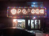 丹阳站附近店铺出租 精装修店铺